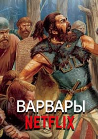 Сериал Варвары / The Barbarians 2020 Netflix (Постер)